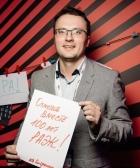 Трепольский  Дмитрий (Директор по развитию, PRonline)