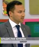 Кочерин Владислав (адвокат, Управляющий партнер, Кочерин и партнеры)