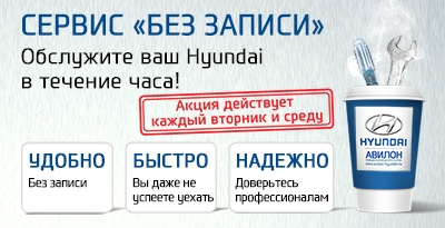 Hyundai. Сервис БЕЗ ЗАПИСИ