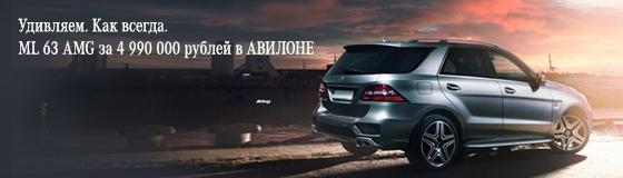 Удивляем. ML 63 AMG за 4 990 000 рублей