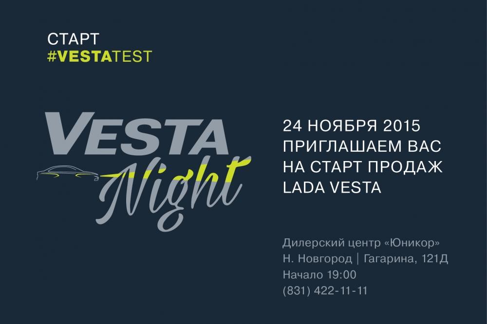 Lada Vesta будут продавать ночью