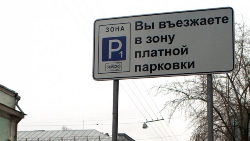 Зона платной парковки будет расширяться до МКАДа?