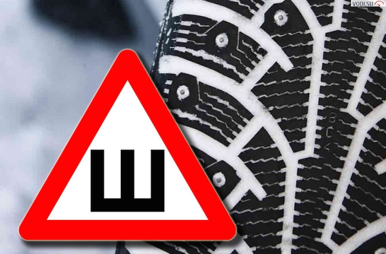 Предупреждающие знаки могут стать обязательными