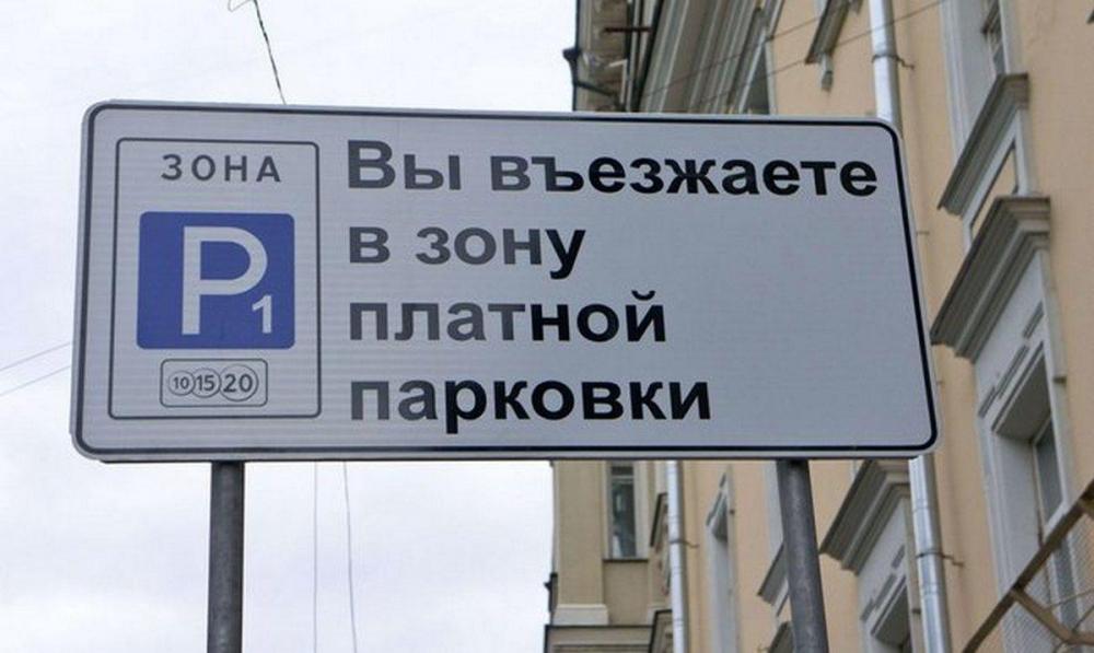 Платная парковка пополнила бюджет Москвы