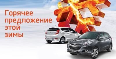 Hyundai. Горячее предложение этой зимы