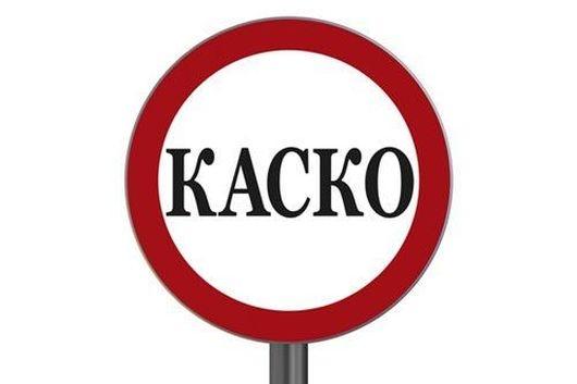 По стране гуляют поддельные полисы КАСКО АльфаСтрахование