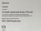 МБ-ИЗМАЙЛОВО представляет: Мой курс на лето. Мой Сервис