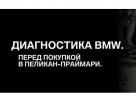 Диагностика BMW перед покупкой за 8 999 руб.