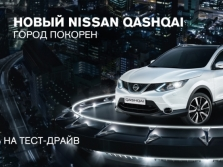 Презентация нового Nissan Qashqai в Автомире