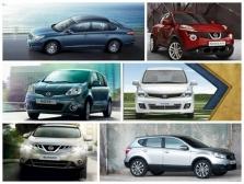 Последние автомобили Nissan 2013 года. Финальное предложение!