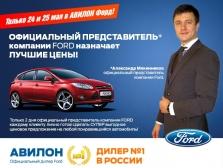 Только 2 дня - ЛУЧШИЕ ЦЕНЫ на Ford!