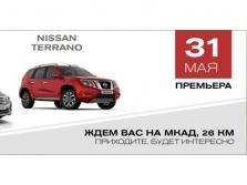 Приглашаем познакомиться с новинками Nissan 2014