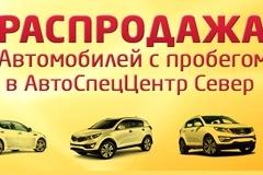 MEGA РАСПРОДАЖА автомобилей с пробегом в АвтоСпецЦентр Север!