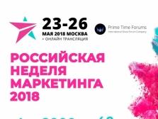 ГК «АвтоСпецЦентр» – партнер Российской Недели Маркетинга 2018