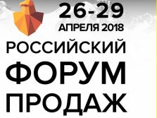 ГК «АвтоСпецЦентр» – партнер Российского Форума Продаж 2018