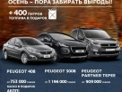 Идеальный выбор: Peugeot на особых условиях и топливо в подарок